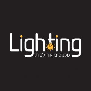 לייטינג – LIGHTING